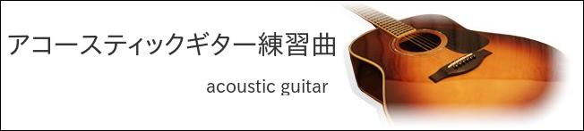 アコースティックギター初心者練習曲