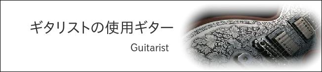 ギタリスト使用ギター